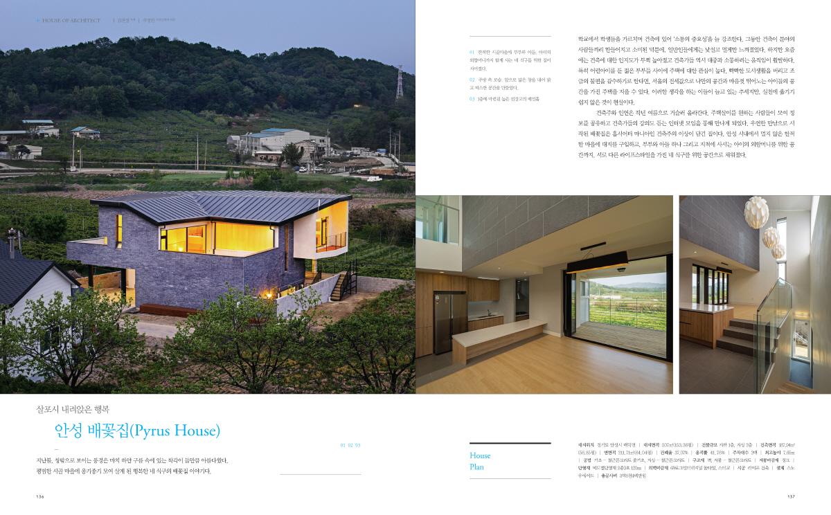 (p136-141)건축가의시선_페이지_1