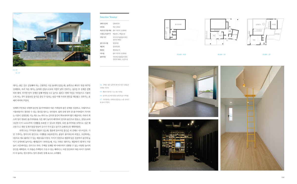 (p136-141)건축가의시선_페이지_2