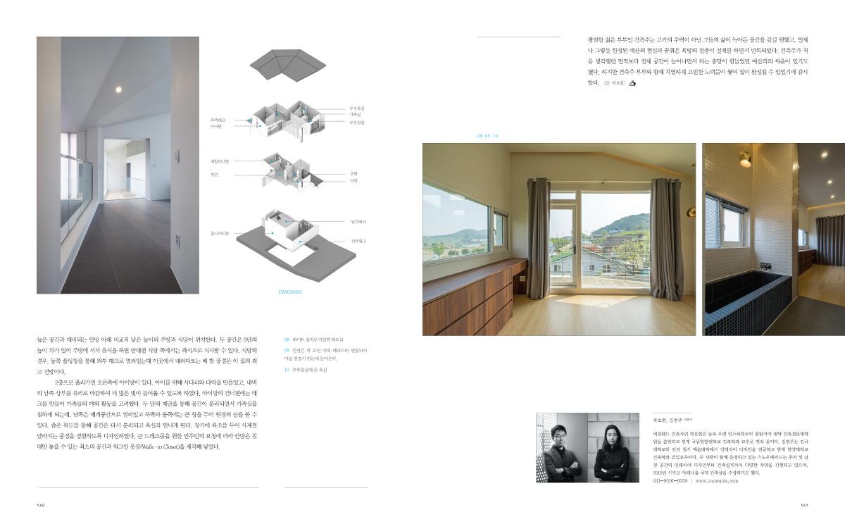 (p136-141)건축가의시선_페이지_3